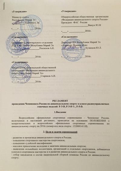 Титульный лист Регламента ЧР2016(*.jpg)