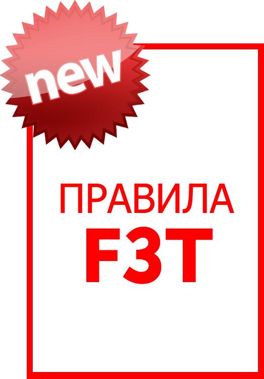 Правила FAI класс F3T (*.pdf)